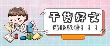 热门职场励志语录之公众号首图小banner设计模板