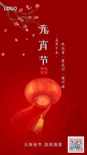元宵节正月十五红色中国风节日企业个人宣传祝福海报