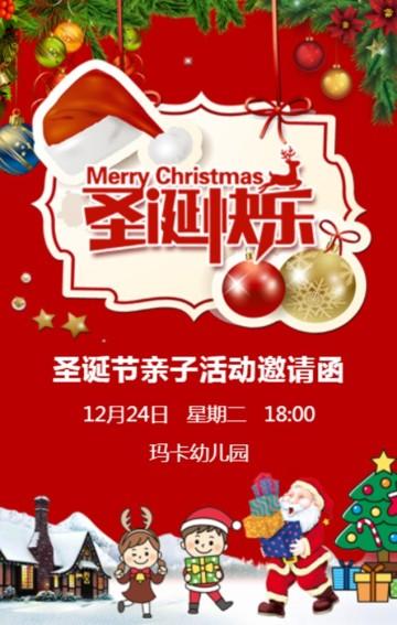 圣诞节红色卡通教育培训主题活动邀请函H5