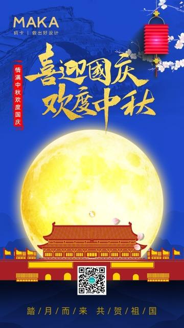 蓝色高端中秋国庆双节同庆中秋节国庆节双节海报