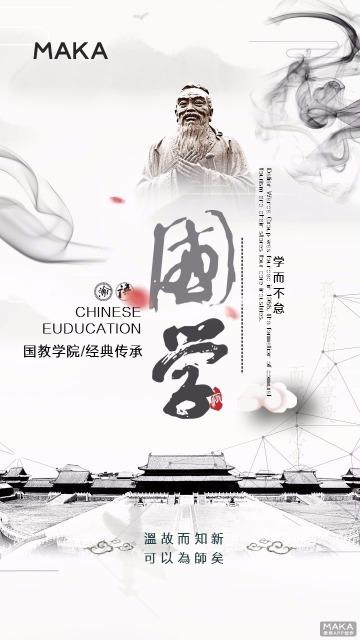 中国风国学经典宣传海报设计