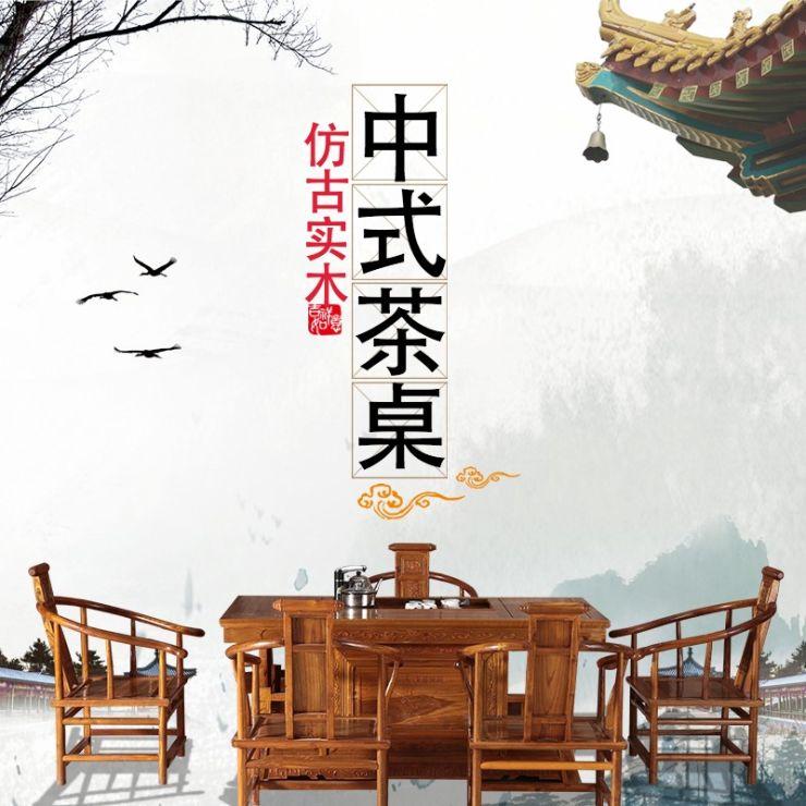 复古中国风茶桌电商主图