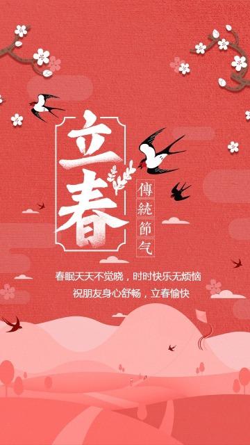 传统二十四节气立春时节日签海报
