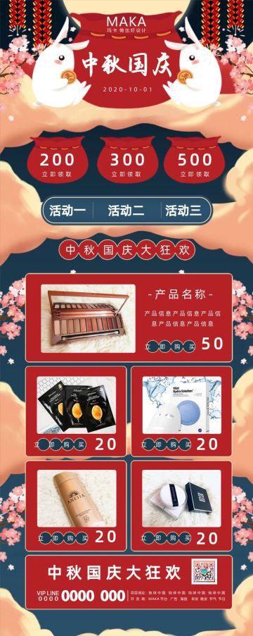 红色色简约风中秋国庆礼品促销电商详情页