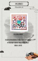 中国风经典国学班招生培训书法学校培训招生儿童教育宣传通用H5