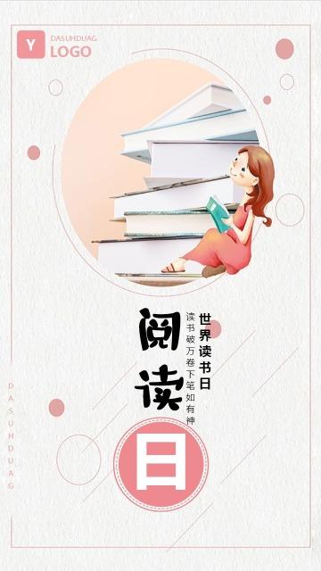 粉色简约文艺读书日公益宣传海报