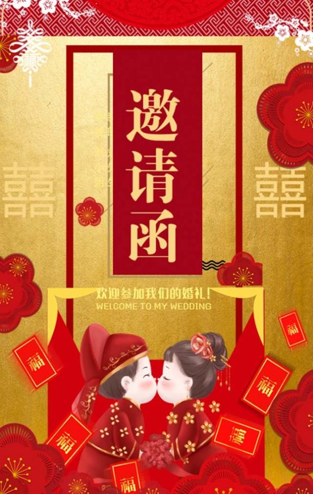 中国风喜庆婚礼邀请函请柬通用H5