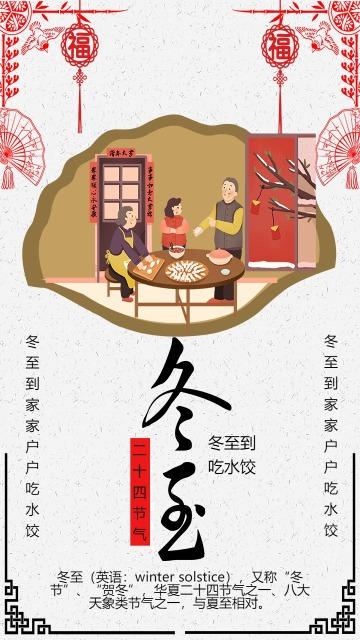 中国风冬至宣传海报