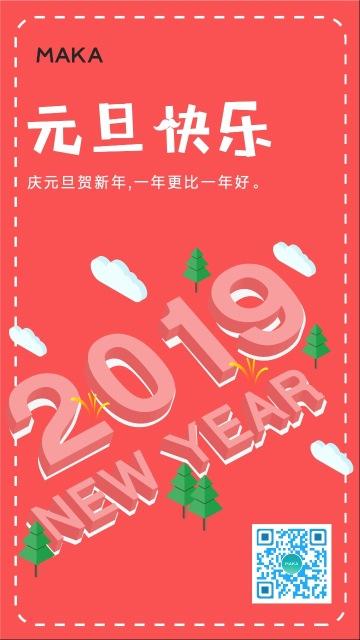 2019年创意3D卡通文字元旦快乐/新年快乐祝福海报