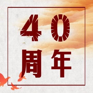 改革开放40周年 党建宣传 团建文化宣传