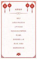 中式婚礼请柬/邀请函