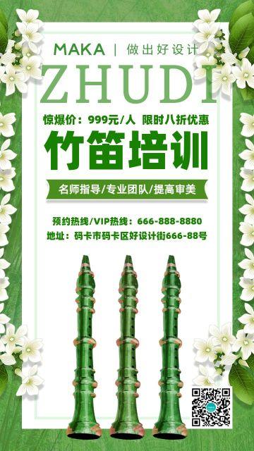 绿色小清新竹笛培训招生海报