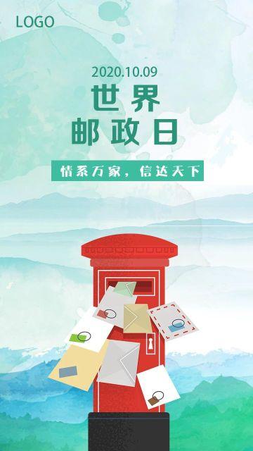 10.9绿色清新世界邮政日海报