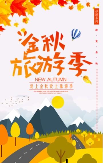 黄色文艺中国风秋季旅游中秋国庆旅游景点宣传H5