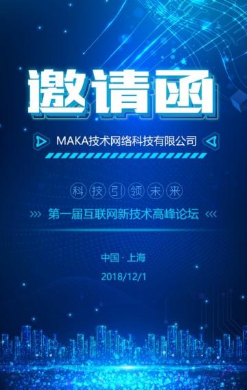 蓝色炫酷高端大气互联网商务企业会议论坛邀请函