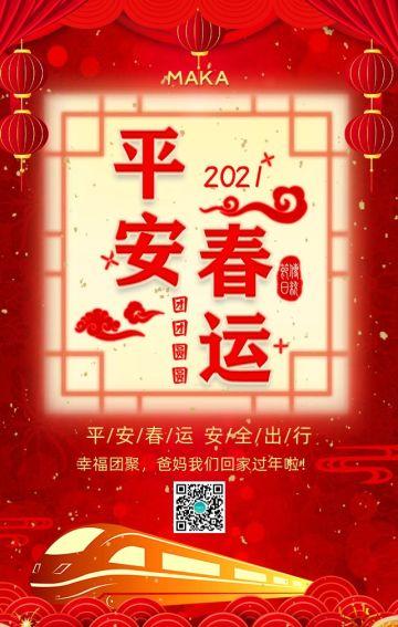 红色喜庆平安春运宣传H5