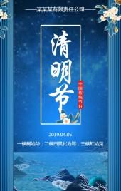 唯美蓝色清明节企业宣传公司简介节日祝福产品促销H5模板