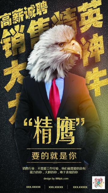 炫酷黑金企业公司校园招聘招募海报