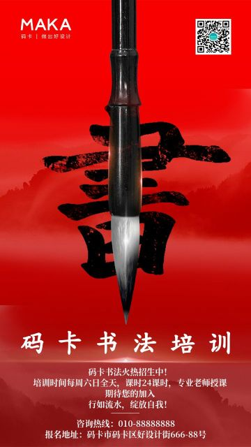 红色书法招生培训宣传海报
