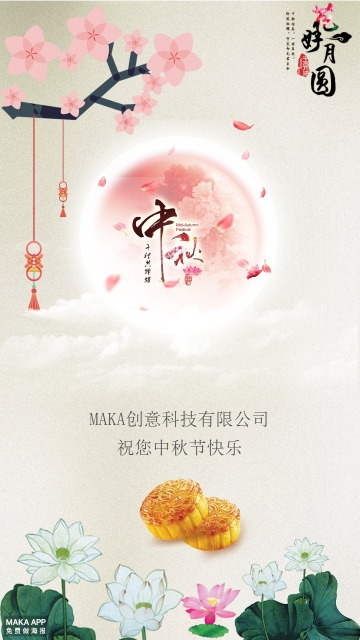 灰色中国风中秋节企业个人节日祝福手机海报