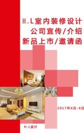 设计公司宣传介绍/室内室外装修设计/邀请函