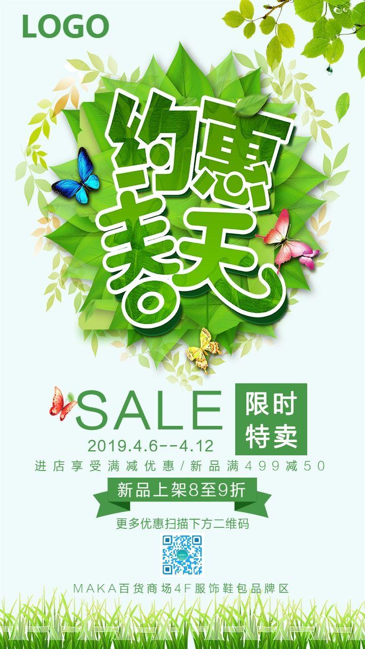 绿色清新文艺风春季新品促销手机海报