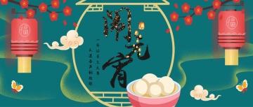 卡通手绘文艺清新绿色元宵节祝福宣传推广微信公众号封面--头条