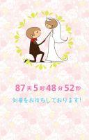 日式粉色甜蜜梦幻婚礼邀请函