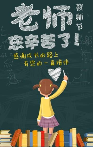 教师节祝福推广