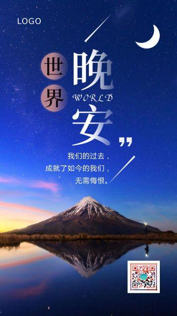简约小清新晚安问候你好励志日签心情励志语录正能量企业宣传企业文化梦想海报