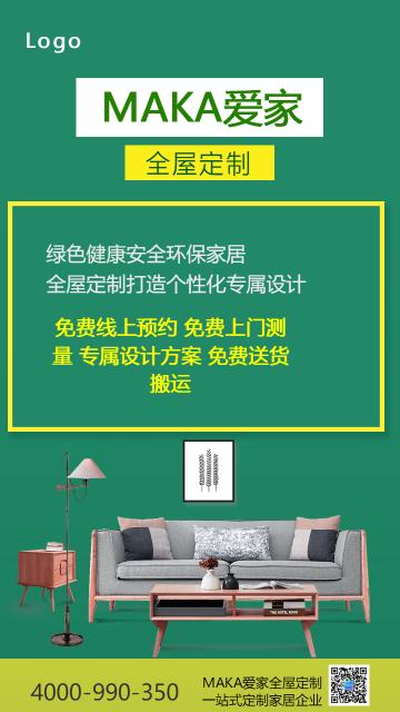 清新绿色调家具宣传海报