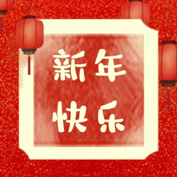 中国风2019新年快乐微信公众号小图文章封面