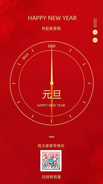2020年元旦新年喜庆手机海报
