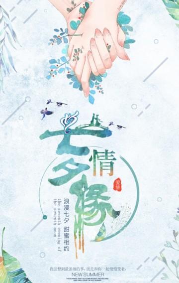 七夕浪漫情人节活动宣传七夕促销活动H5模板