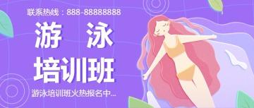 扁平简约游泳班暑假班招生培训宣传公众号封面