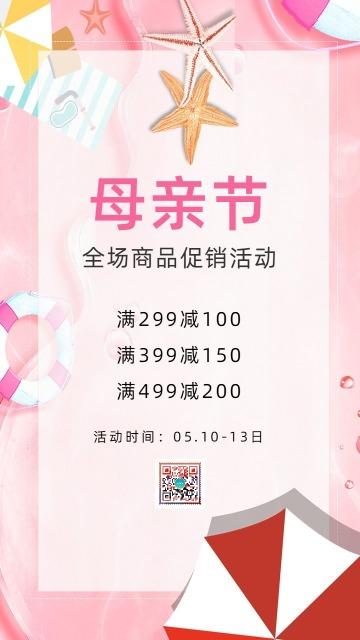 粉色唯美浪漫简约母亲节快乐祝福贺卡情人节表白告白520商家促销推广活动宣传海报