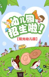 小清新卡通幼儿园招生模板