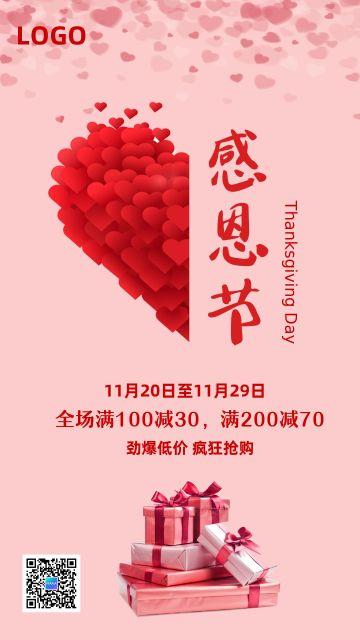 感恩节扁平简约粉色金融行业活动海报