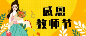 卡通手绘感恩教师节校园活动邀请函微信公众号封面头图