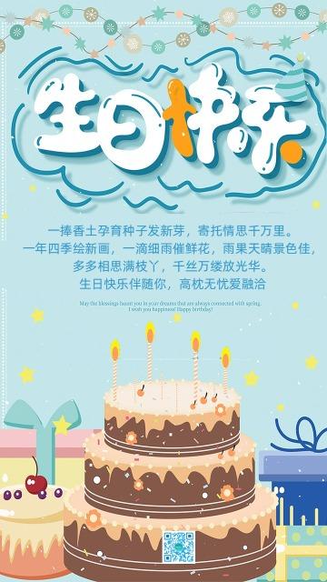 原创蛋糕卡通生日促销海报