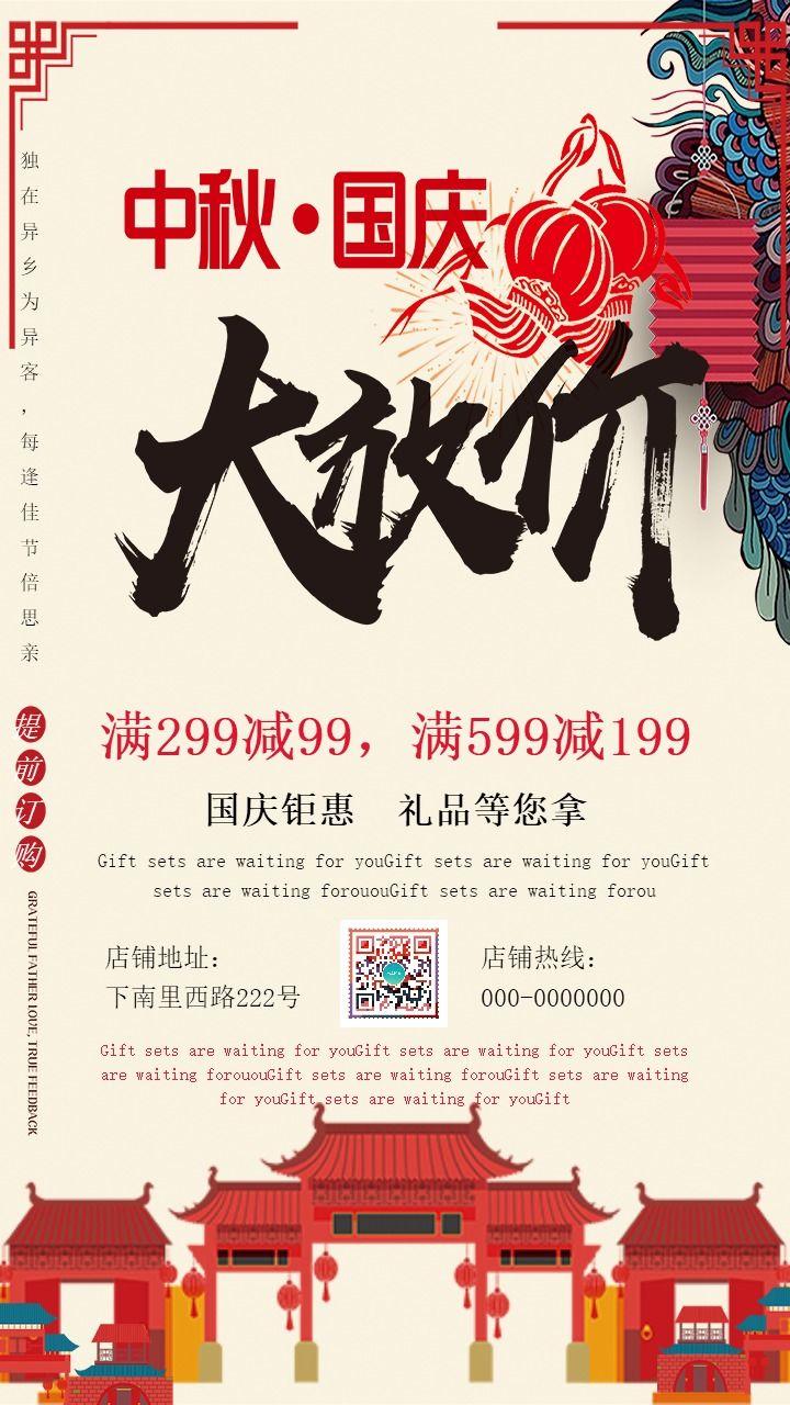 怀旧复古中国风中秋国庆两节店铺促销活动