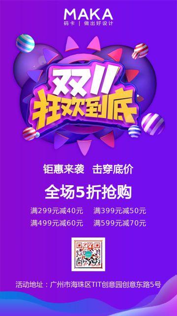 双11紫色时尚简约商铺促销宣传海报
