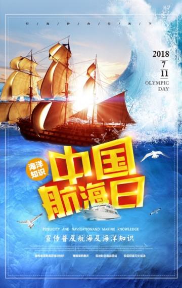 中国航海日 711 航海企业宣传 节日热点 公益宣传 企业宣传