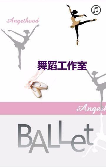 芭蕾舞蹈教室等你来!