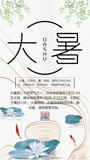清新文艺中国传统二十四节气之大暑知识普及宣传海报