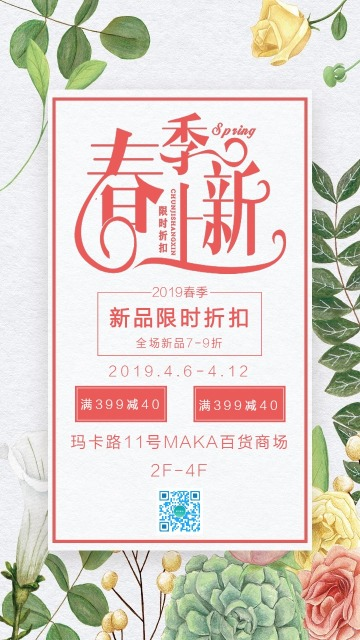 粉色扁平简约风春季新品促销宣传海报