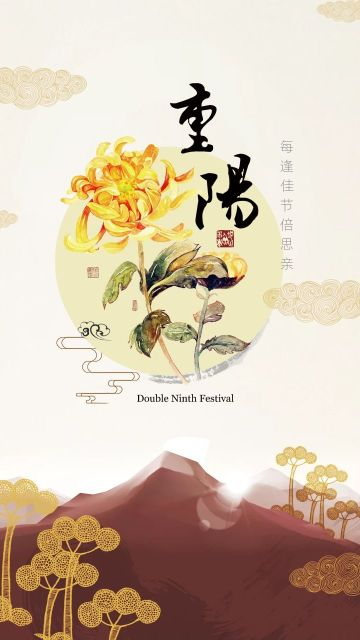 深黄色怀旧复古风重阳节海报