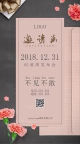 粉色时尚大气时装周邀请函海报