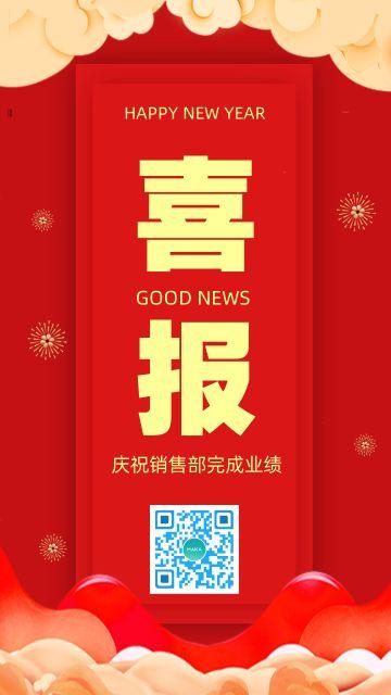 简约红色中式企业喜报海报