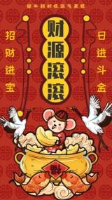2020庚子鼠年春节红色卡通祝福贺卡发财符财源滚滚祝福